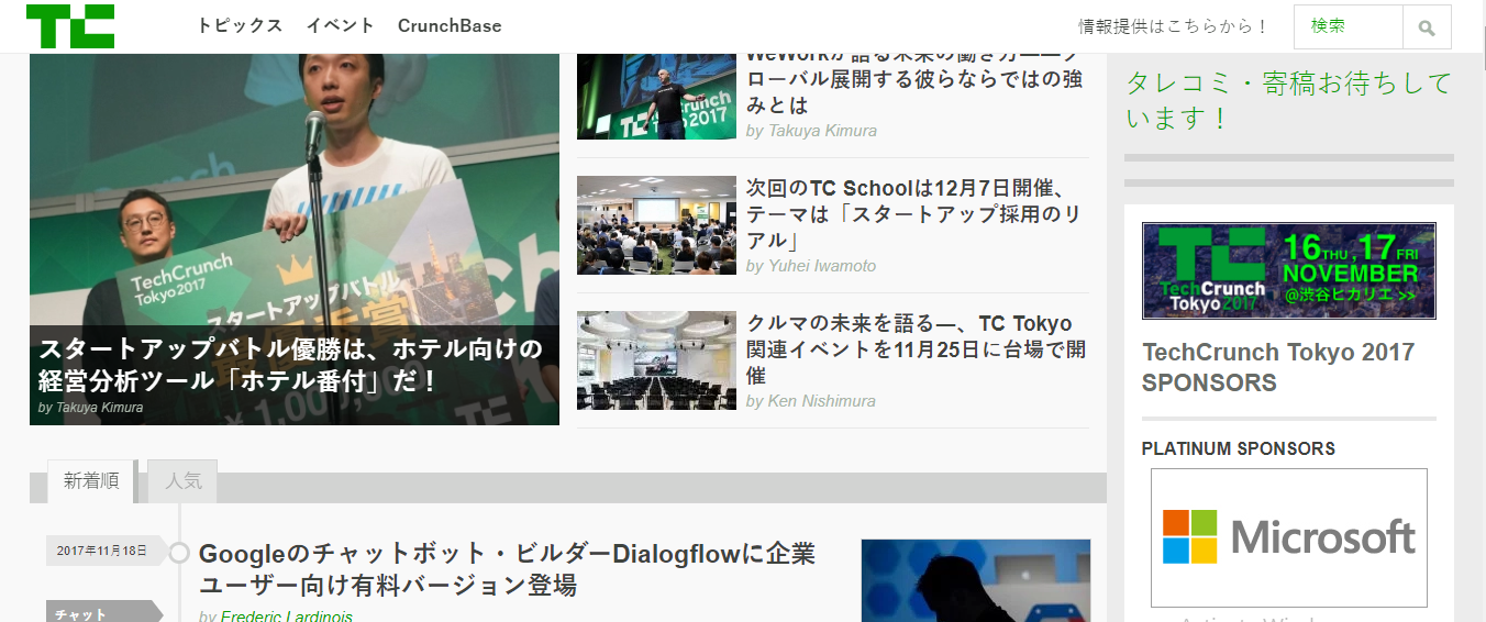 techcrunch japanese version
